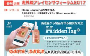 映像情報インダストリアル9月号に弊社記事が掲載されました。
