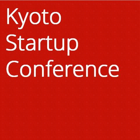弊社代表が京都スタートアップカンファレンスにてピッチを行いました。