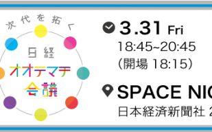 弊社代表取締役の遠野宏季が、日経ビジネススクールの講師として日経オオテマチ会議にて講演を行いました。