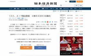 日経新聞に弊社に関する記事が掲載されました。