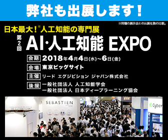 「第2回 AI・人工知能EXPO」に出展します。