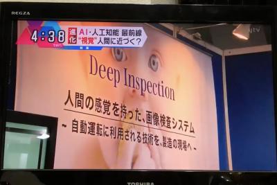 読売テレビ「かんさい情報ネットten.」で、弊社が取り上げられました。