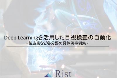 製造業目視検査への、Deep Learningを用いた取り組みの事例集を公開しました。