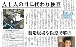 日経産業新聞に弊社が取り上げられました