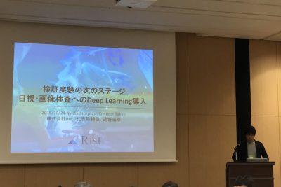 Nvidia Inception Connect Tokyoにて弊社代表が登壇しました。