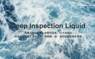 カメラとAIで水質管理を行う「Deep Inspection Liquid」をリリースしました