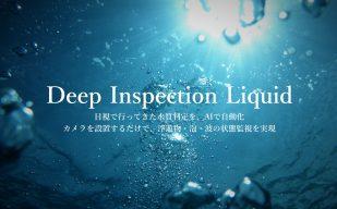 Ristが京セラの工場でAIを用いた水質状態監視の現場検証を開始。AIによる水質監視システムを検討する国内外のパートナーを広く募集